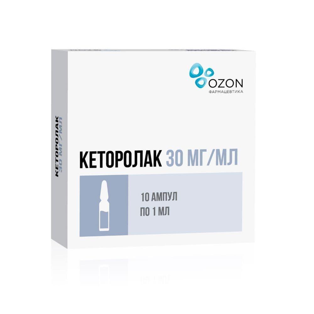 Кеторолак, раствор 30 мг/мл, 1 мл, 10 мл.