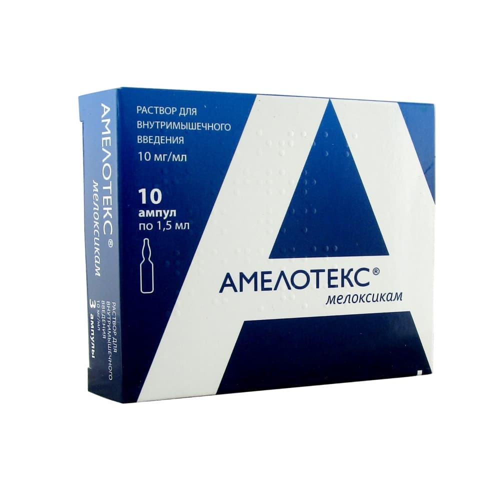 Амелотекс раствор в/м амп. 0,01/мл, 1,5 мл, 10 шт.