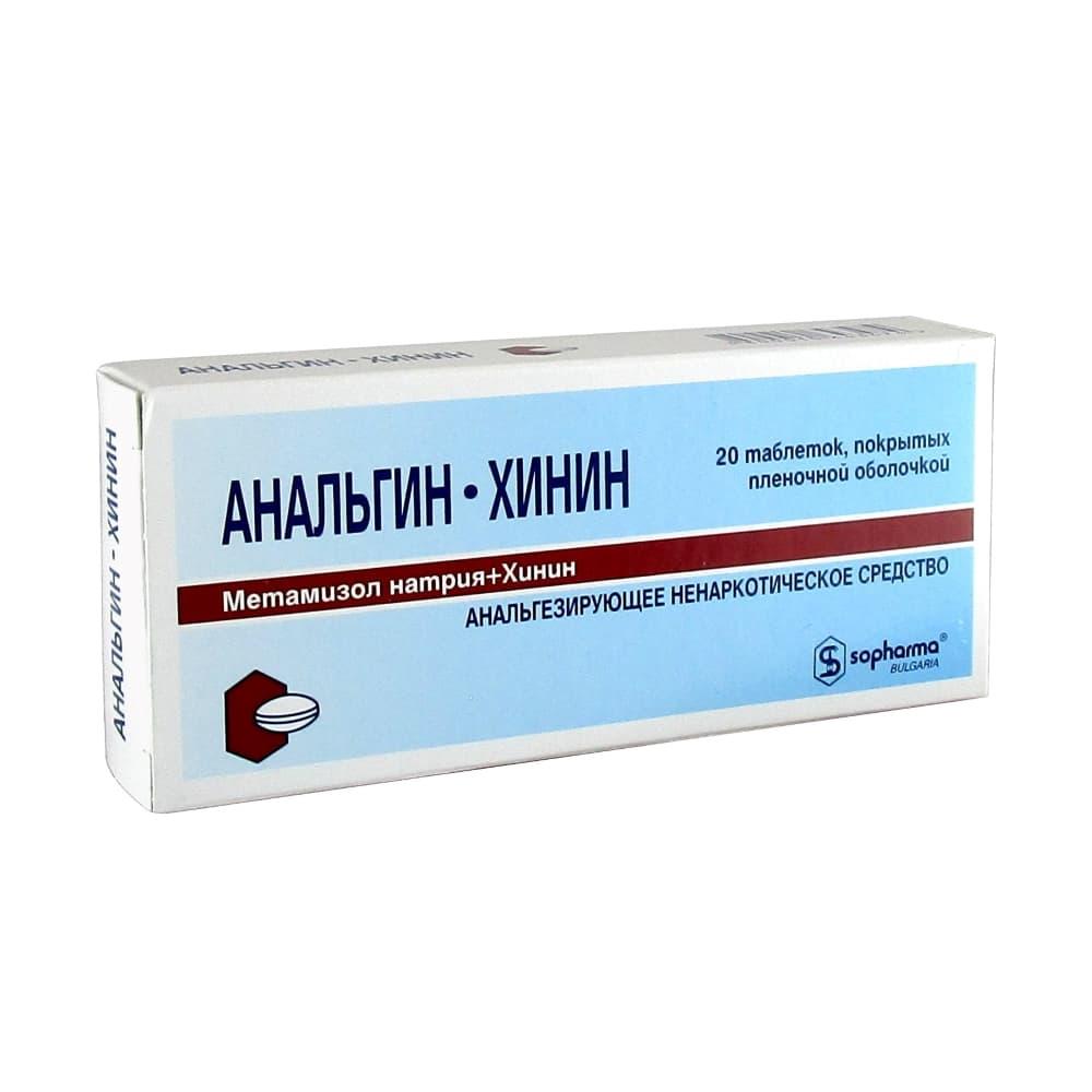 Анальгин-хинин таблетки 20 шт.