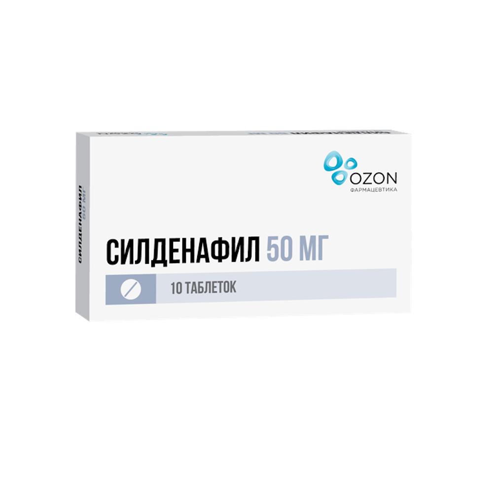 Силденафил табл. .п.п.о. 50 мг, 10 шт
