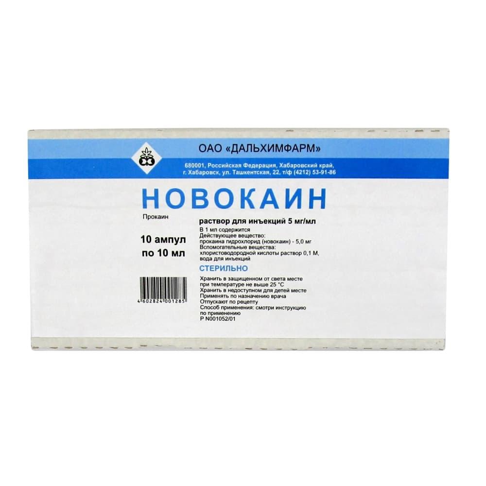Новокаин раствор 5 мг/мл, 10 мл, 10 шт.