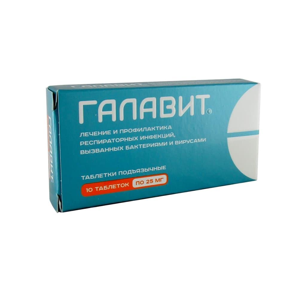 Галавит таблетки подъязыч. 25 мг, 10 шт