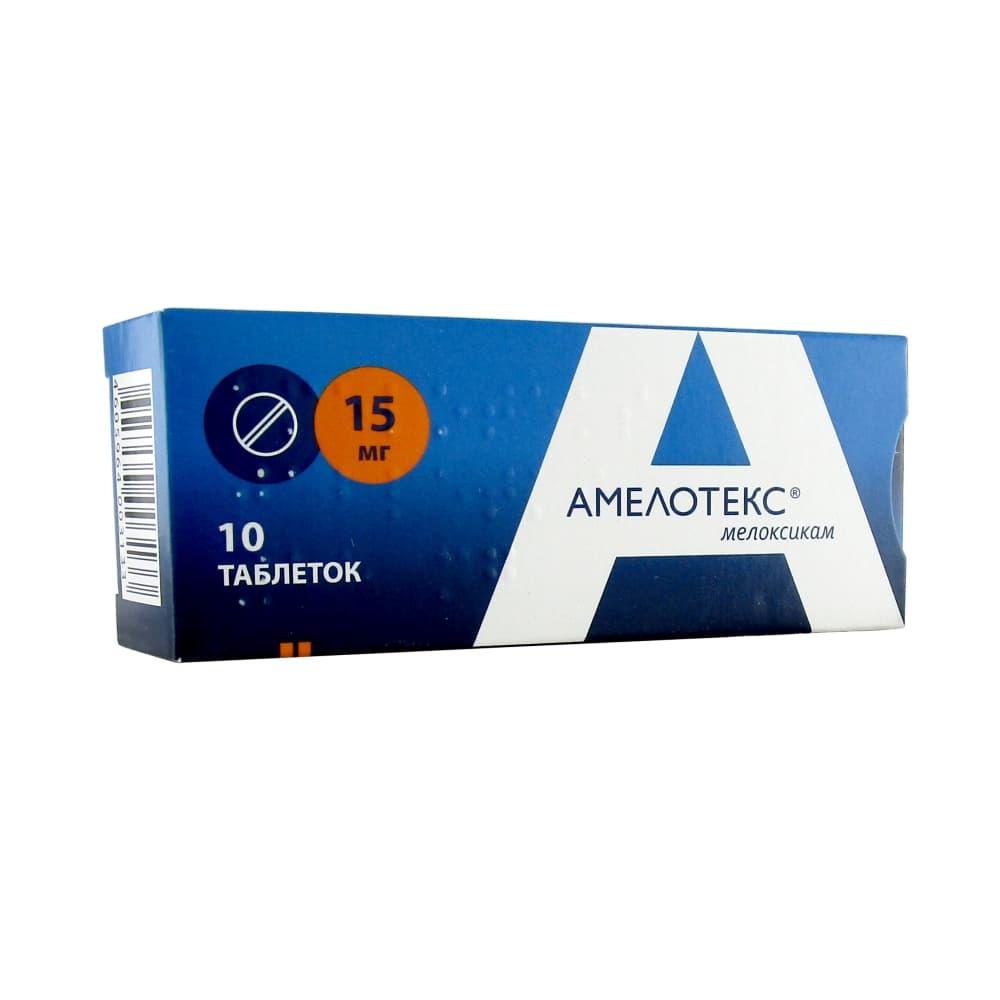Амелотекс таблетки 15 мг, 10 шт