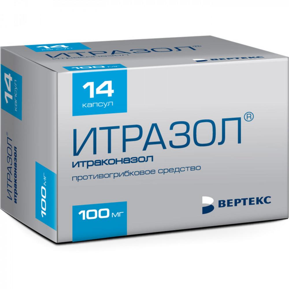 Итразол капсулы 100 мг, №14