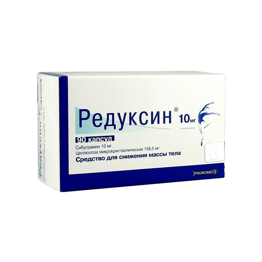 Редуксин капсулы 10 мг + 158,5 мг, 90 шт.