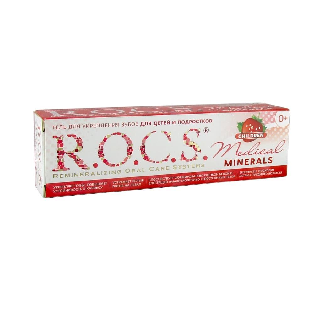 ROCS Medical Гель для детей и подростков реминерализующий со вкусом клубники 45 гр.