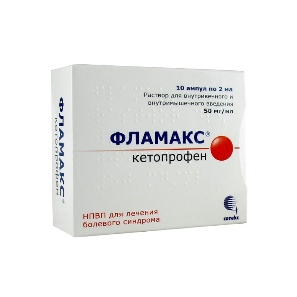 Фламакс раствор для в/вен. и в/мыш. введения 50 мг/мл, 2 мл, 10 амп.