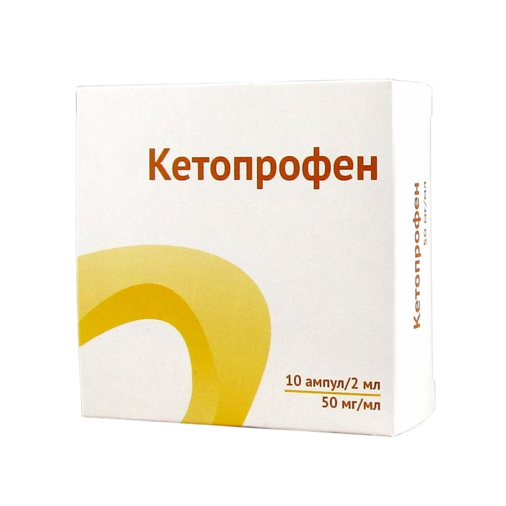 Кетопрофен амп. 0,05/мл, 2 мл, 10 шт.