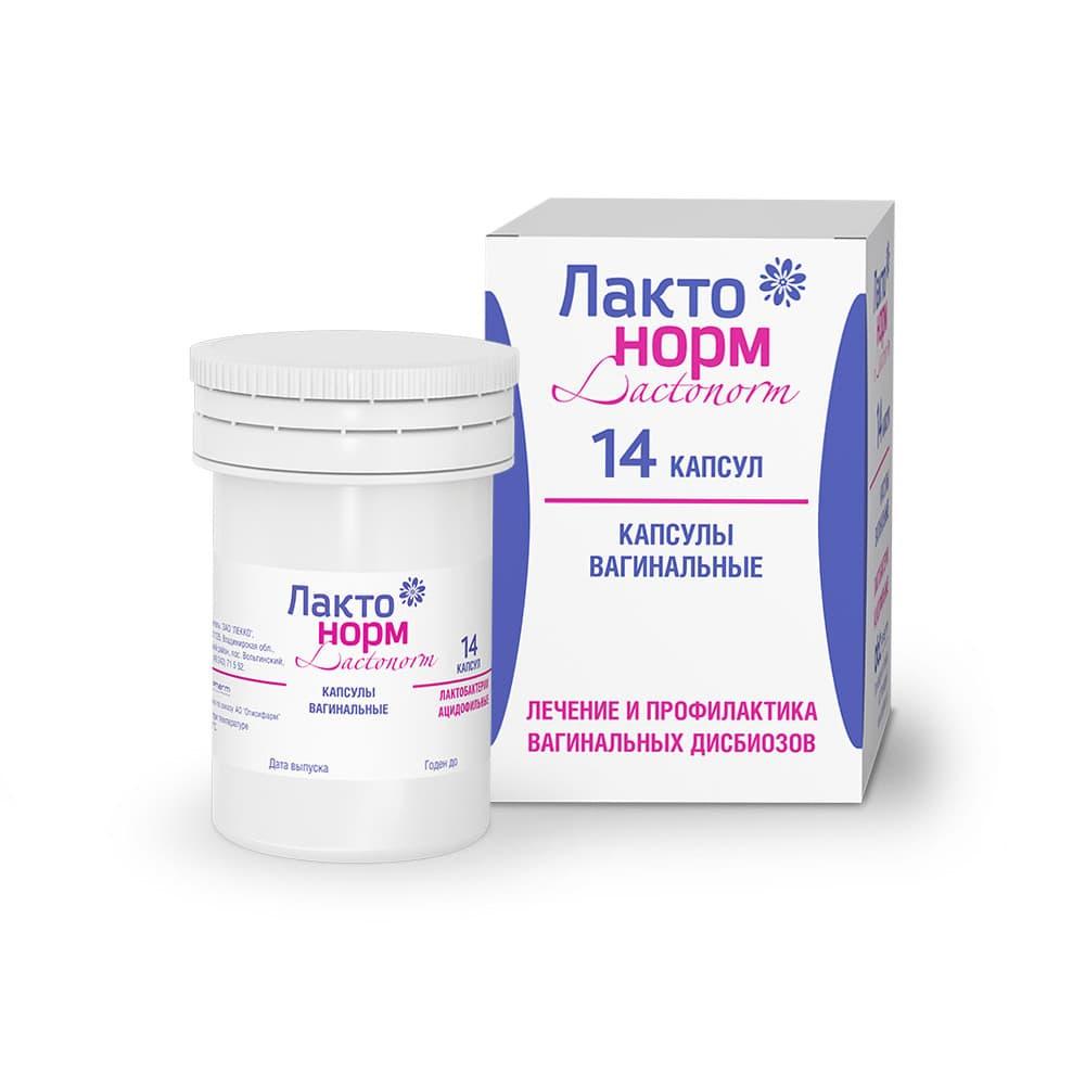Лактонорм капсулы вагинальные, 14 шт.