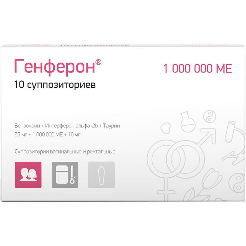 Генферон суппозитории 1000000 мг, 10 шт