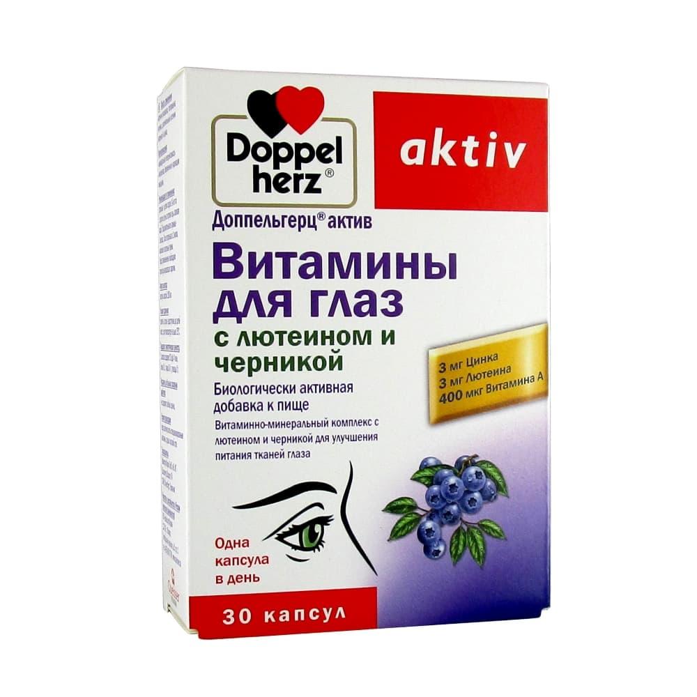 Доппельгерц Актив Витамины для глаз с лютеином и черникой капсулы, 30 шт.