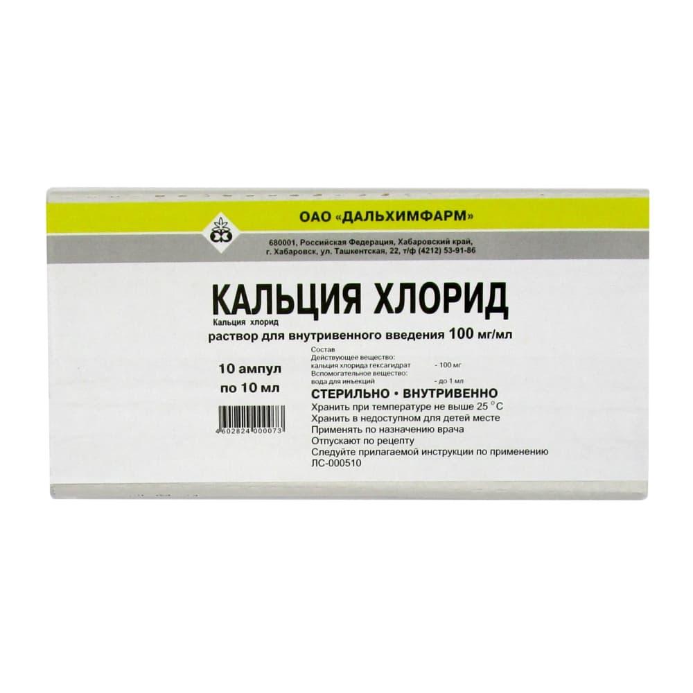Кальция хлорид раствор 10%, 10мл, 10шт