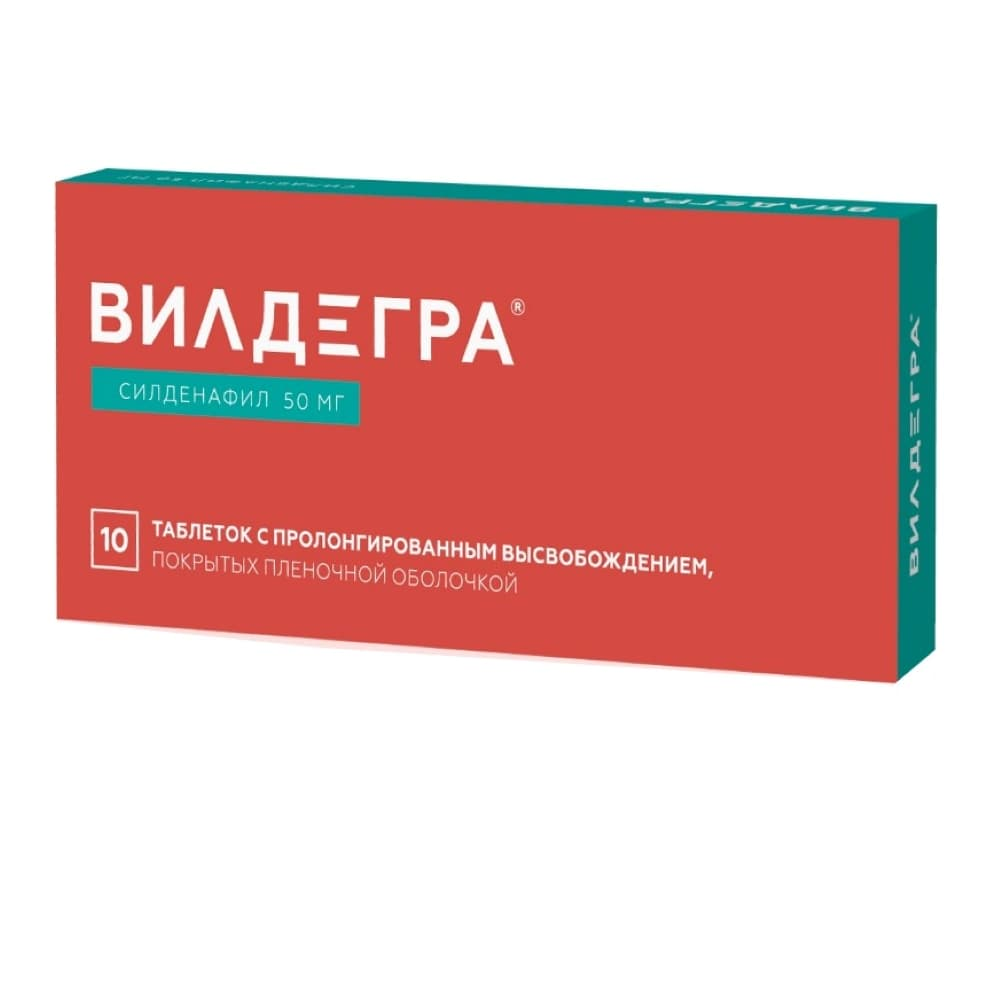 Вилдегра таблетки 50 мг, 10 шт.