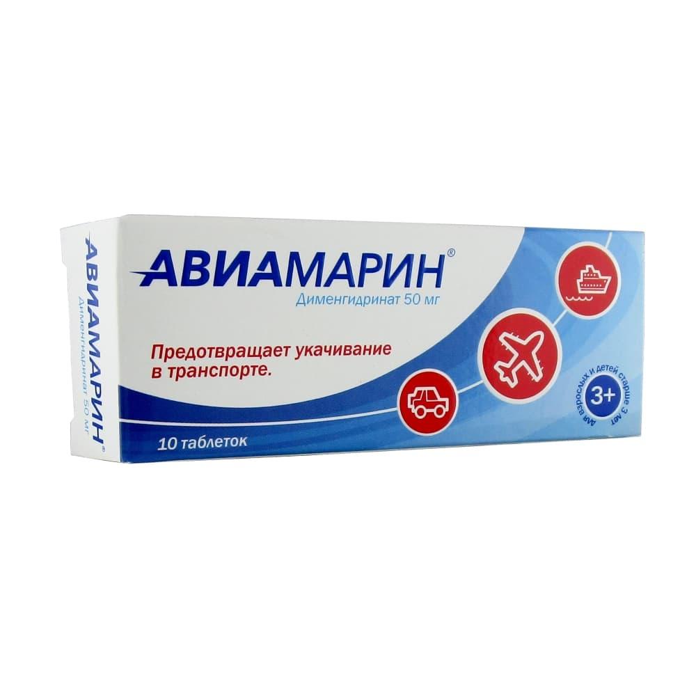 Авиамарин таблетки 50 мг, 10 шт