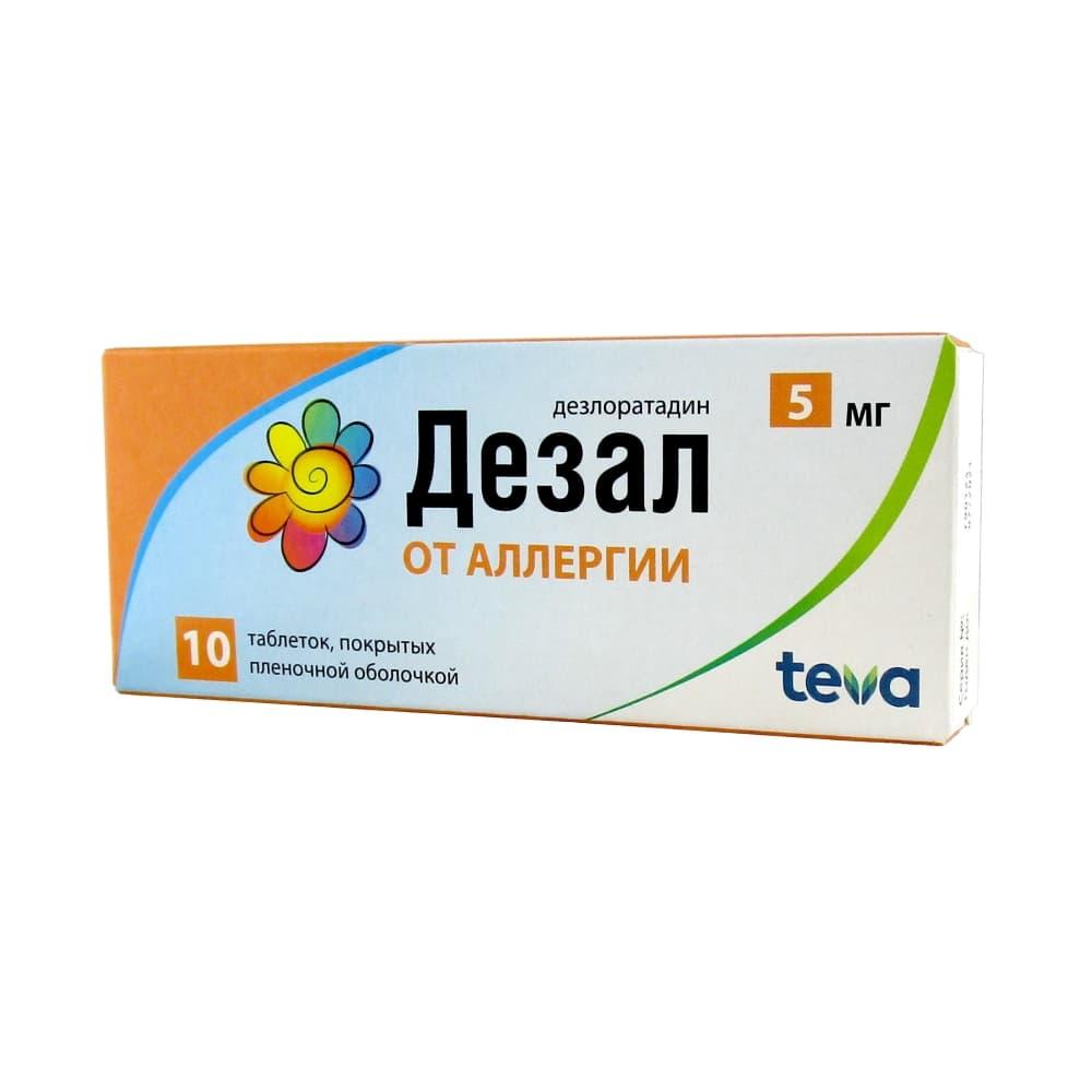 Дезал таблетки 5 мг, 10 шт.