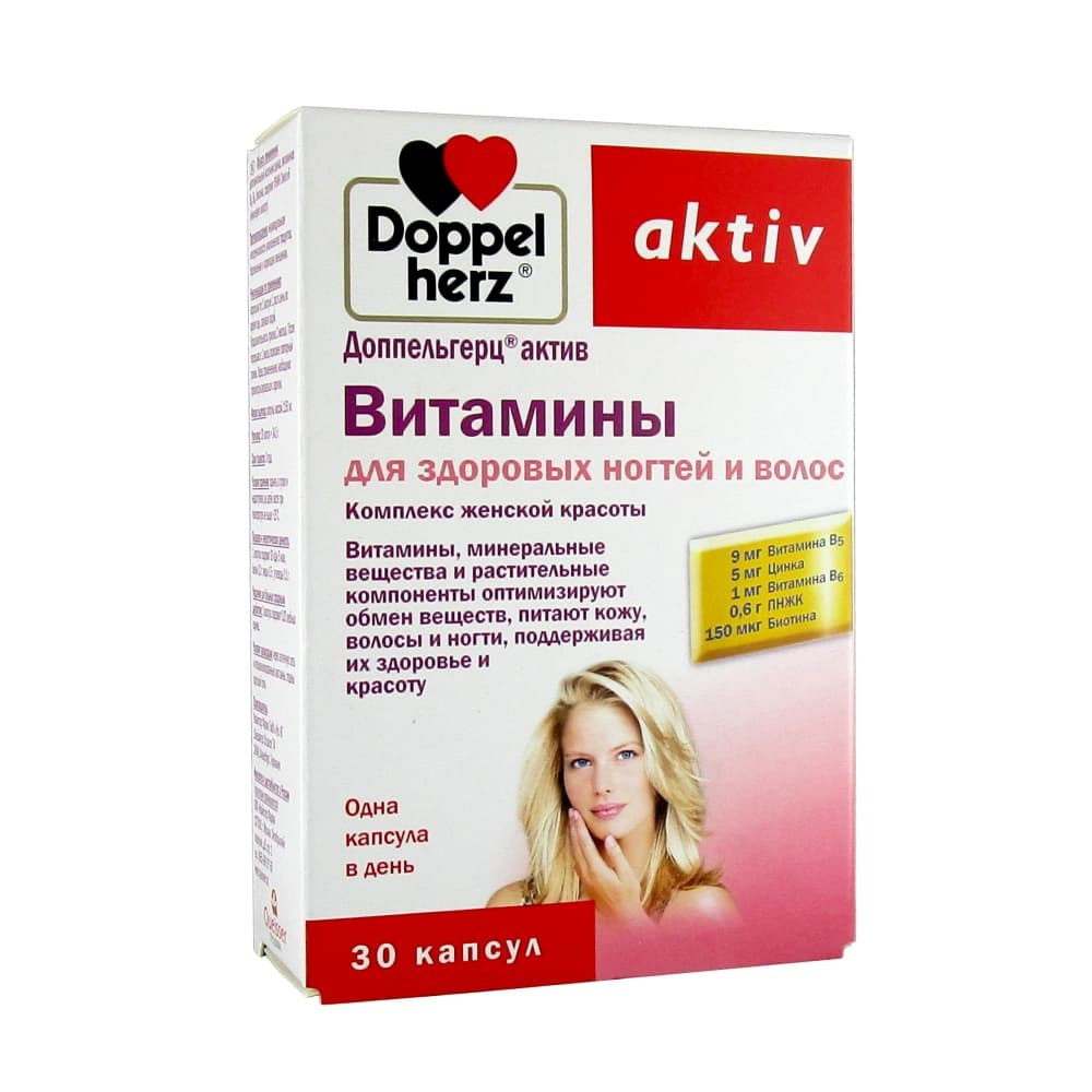 Доппельгерц Актив Витамины для здоровых ногтей и волос капсулы, 30 шт.