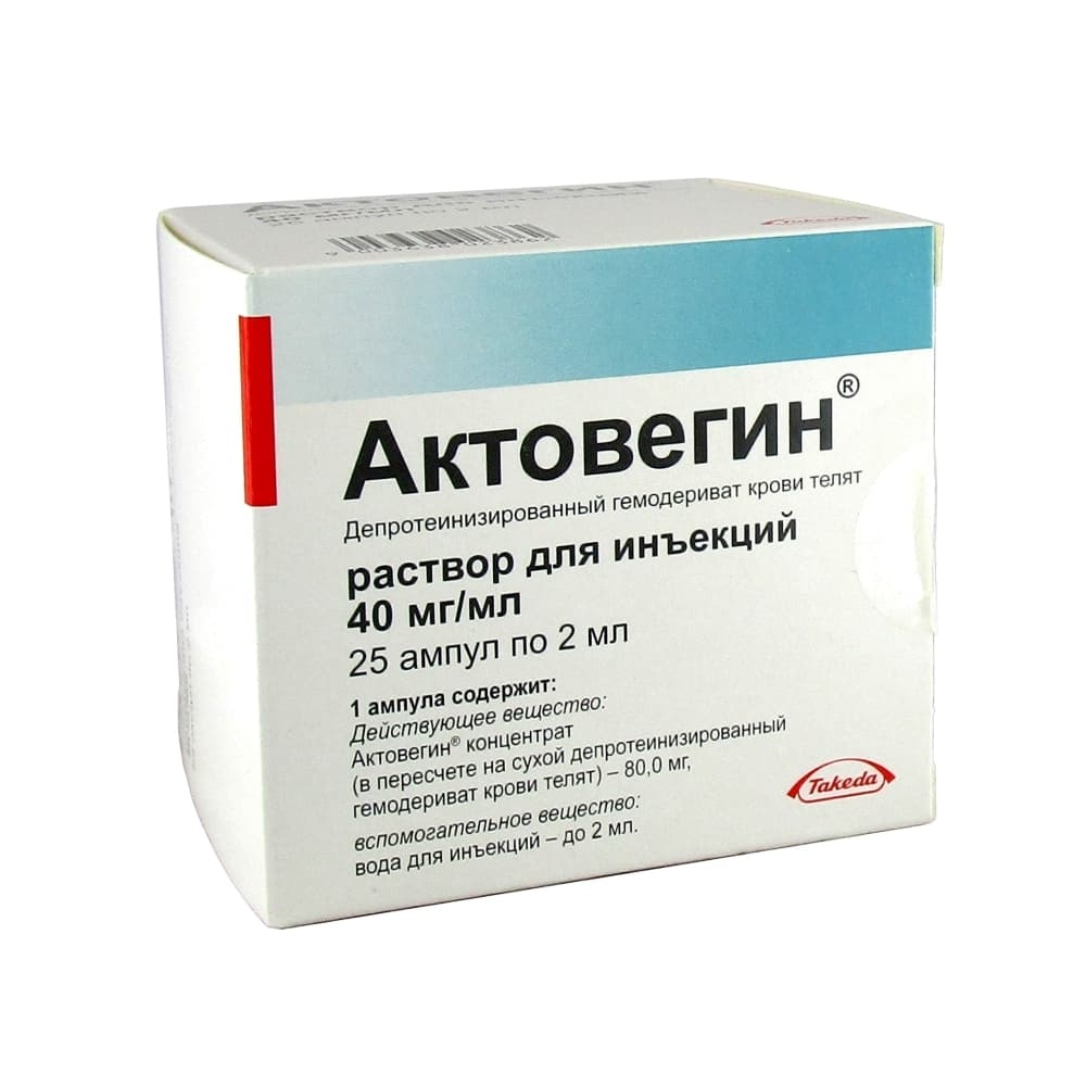 Актовегин р-р для инъекций 40 мг/мл, 2 мл, 25 амп.