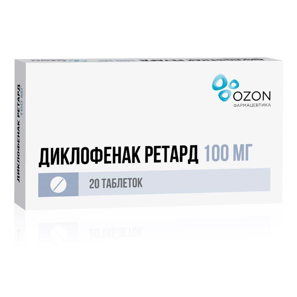 Диклофенак табл. 100 мг, 20 шт.