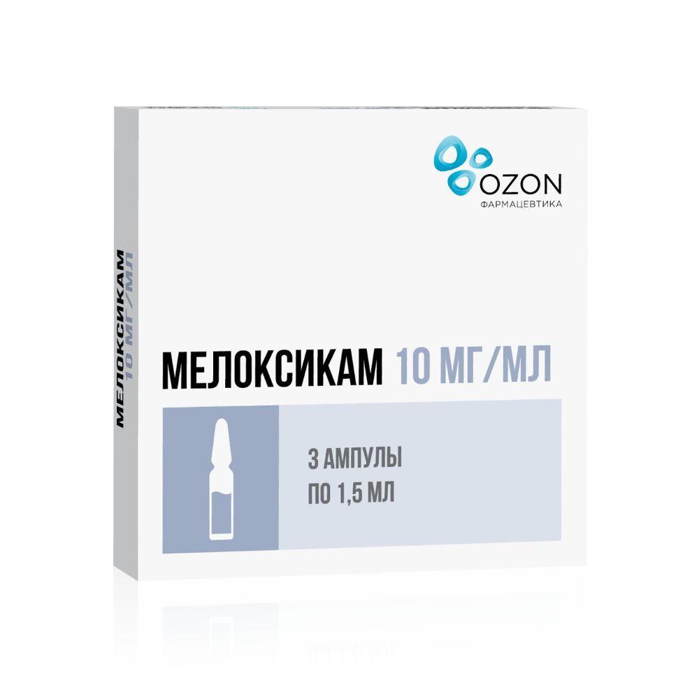 Мелоксикам ампулы по 0,01/мл, 1,5 мл, 3 шт.