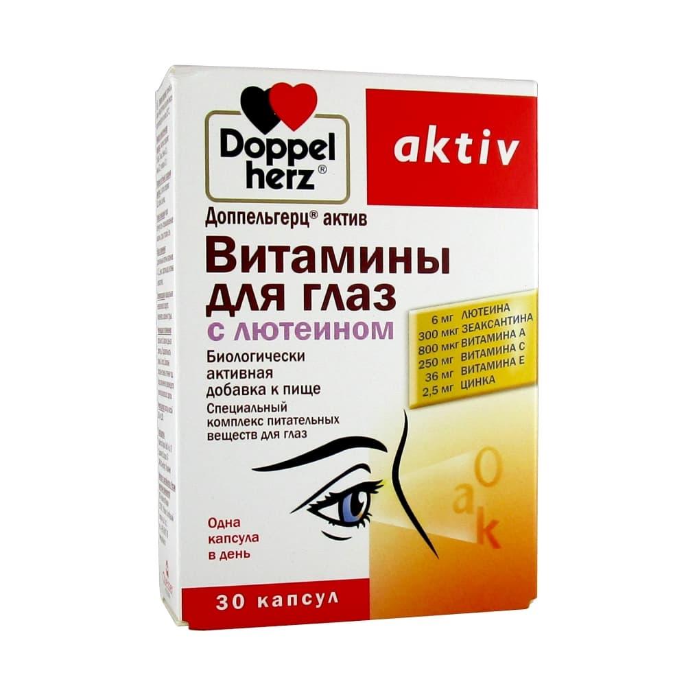 Доппельгерц Актив Витамины для глаз с лютеином капсулы, 30 шт.