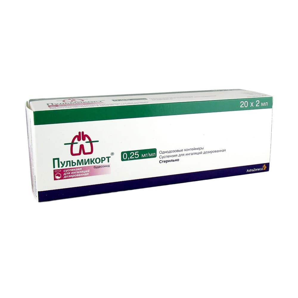 Пульмикорт суспензия для ингаляций 250 мг/мл, 2 мл, 20 шт.