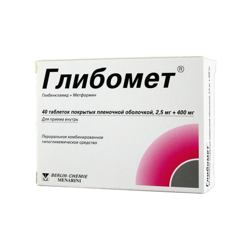 Глибомет таблетки 400мг + 2,5мг, 40шт.
