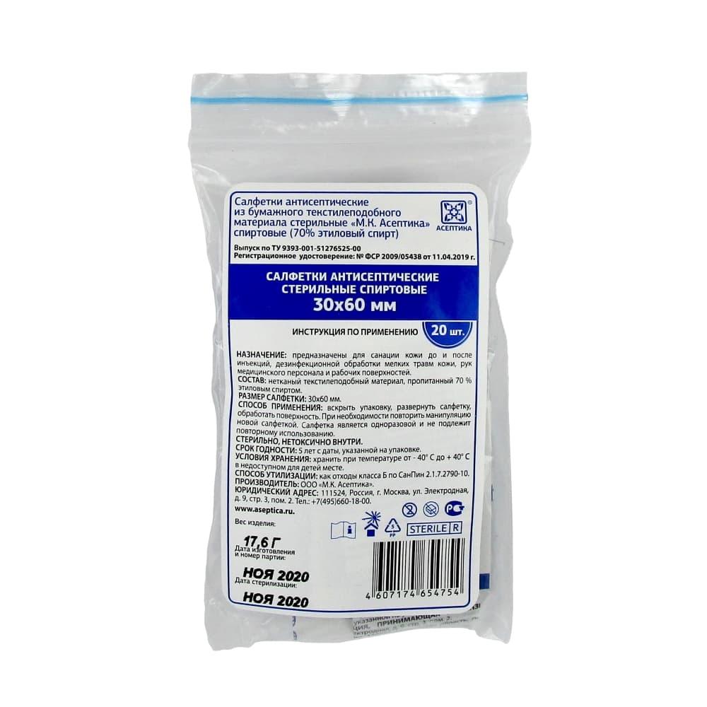 Салфетка антисептическая спиртовая 30х60мм, 20 шт.