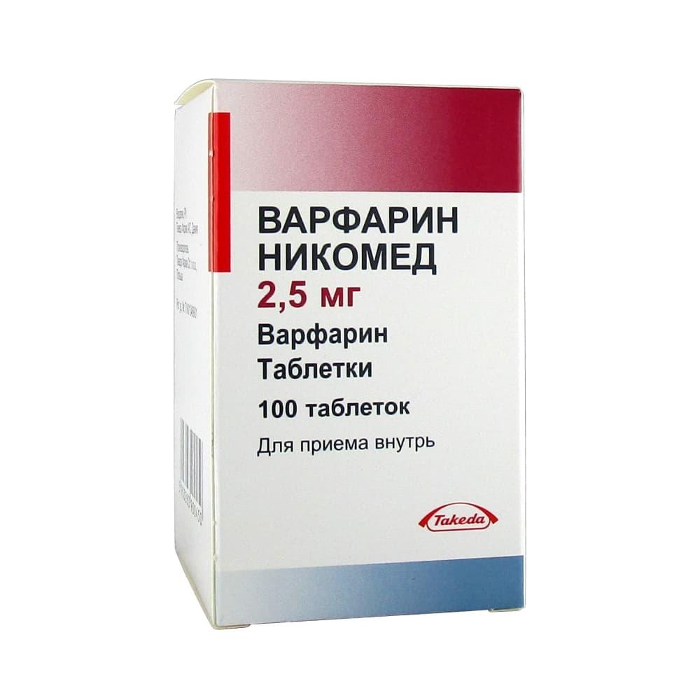 Варфарин таблетки 2,5 мг, 100 шт.