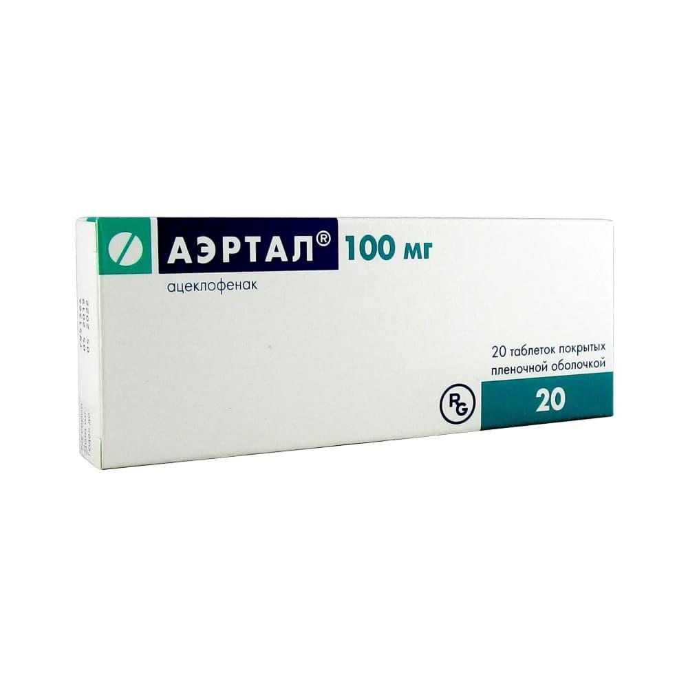 Аэртал таблетки 100 мг, 20 шт.