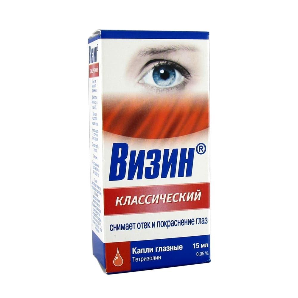 Визин классический капли глазные 0,05%, 15мл.