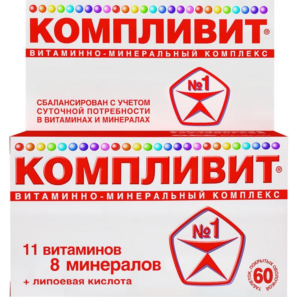 Компливит таблетки, 60 шт