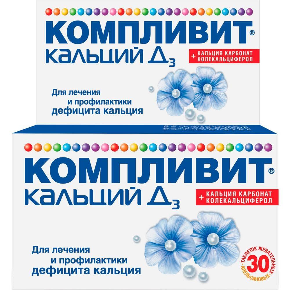 Компливит Кальций Д3 табл.жев.апельсин, 30 шт.