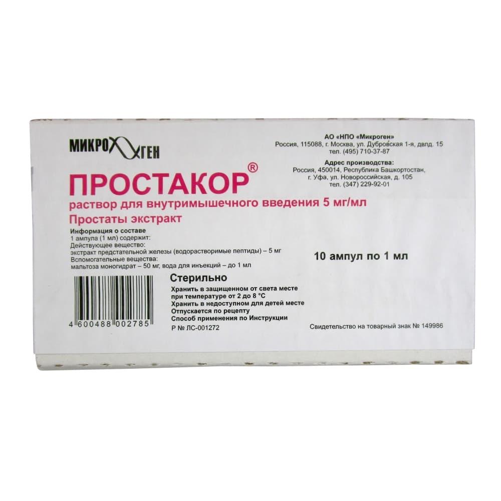 Простакор раствор для в/мыш. введения 5 мг/мл, 1 мл, 10 амп.