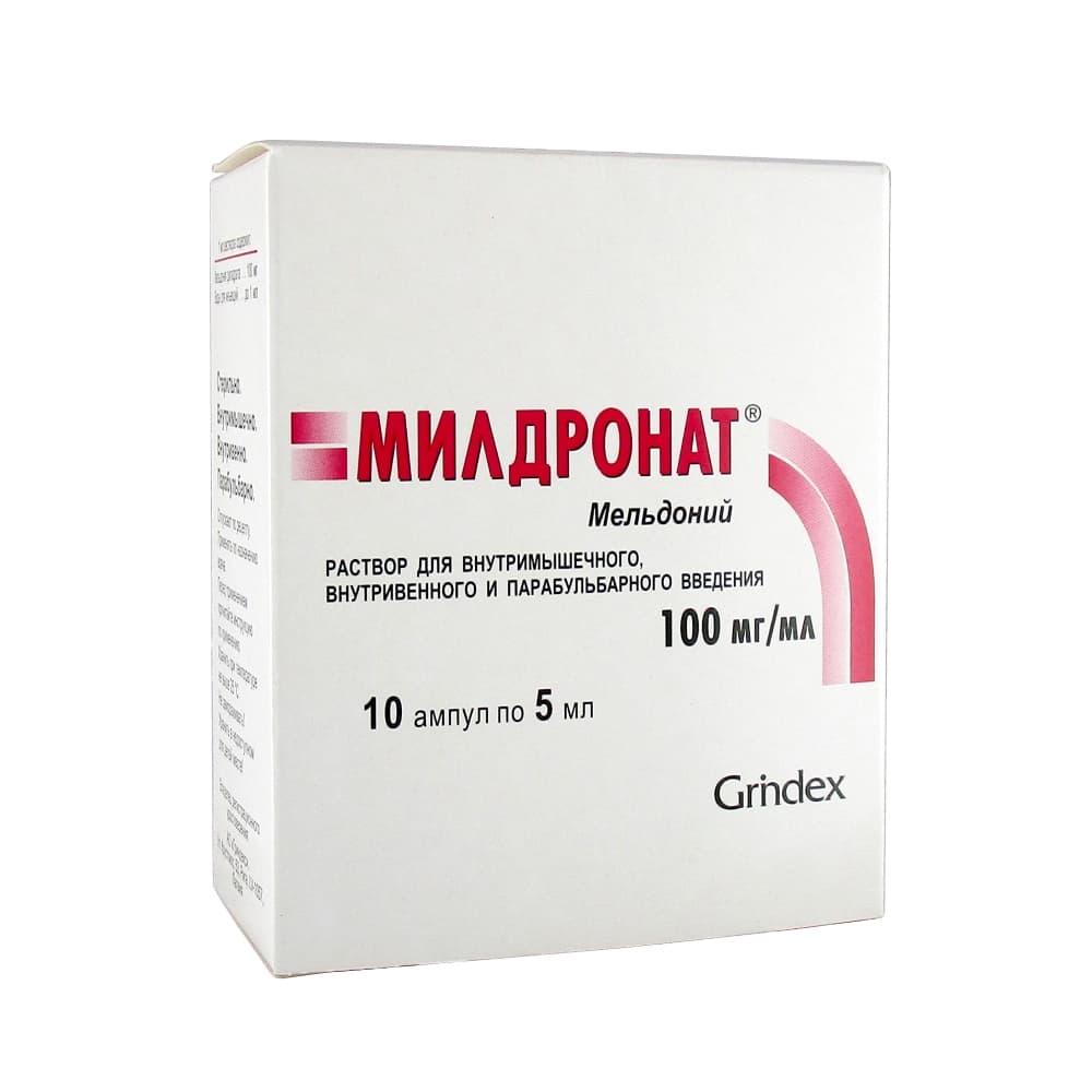 Милдронат раствор 100 мг/мл, 5 мл, 10 амп.