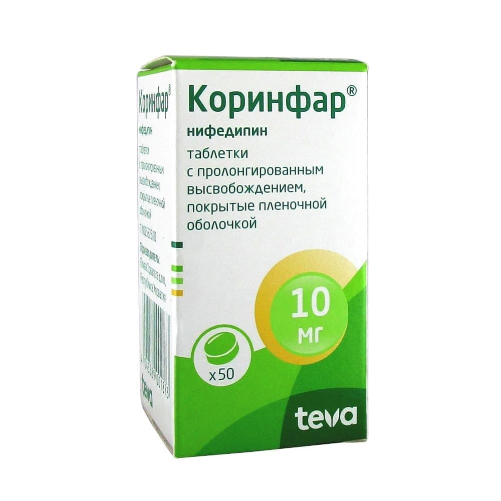 Коринфар таблетки 10 мг, 50 шт.
