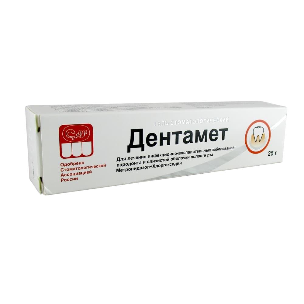 Дентамет гель, 25 гр