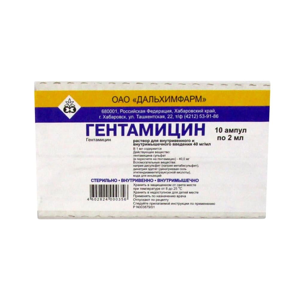 Гентамицин раствор 40 мг/мл, 2 мл, 10 ампул.