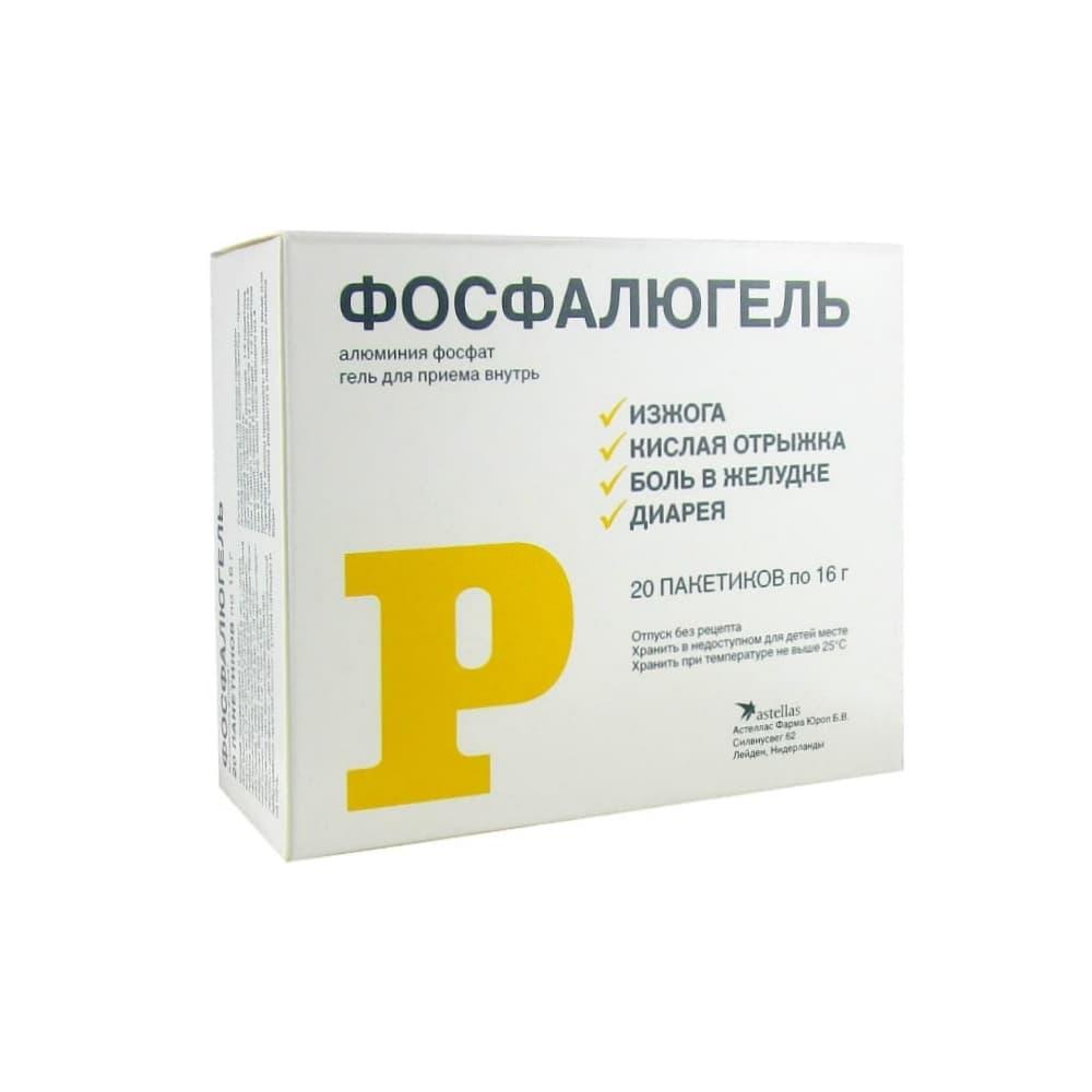 Фосфалюгель пакетики по 16 гр, 20 шт.