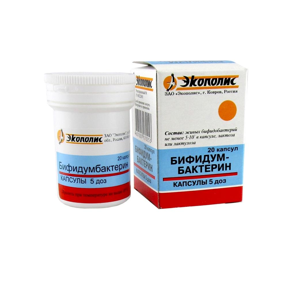 Бифидумбактерин капсулы 5 доз, 20 шт