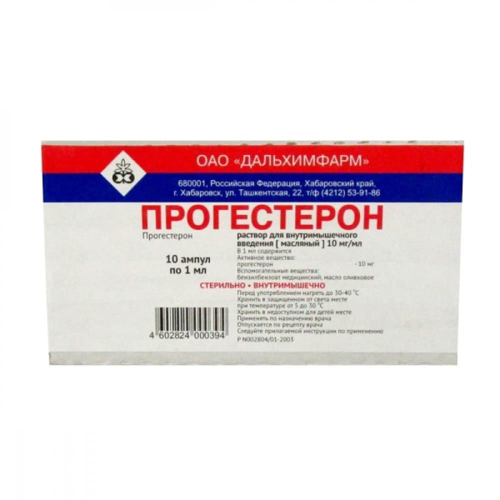 Прогестерон, раствор 10мг/мл, 1 мл, 10 шт.