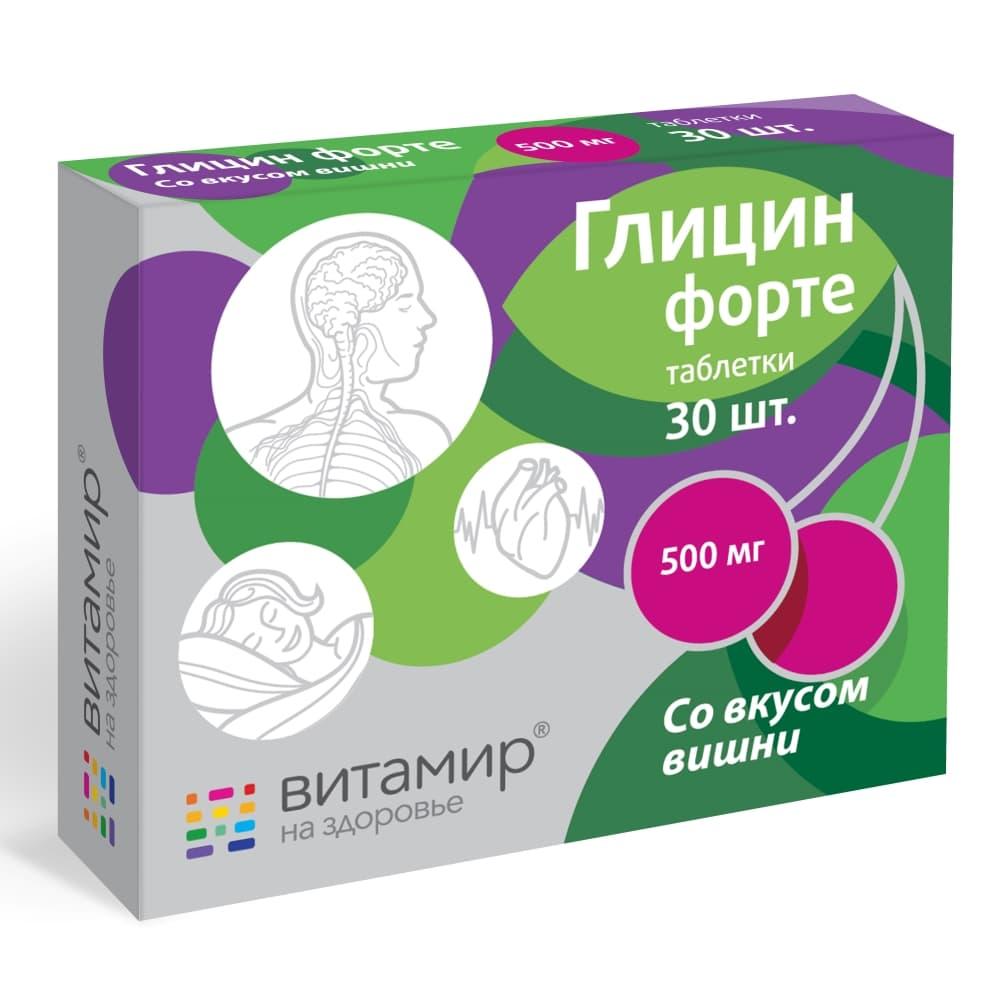 Глицин форте витамир таблетки 500 мг, 30 шт. Вишня