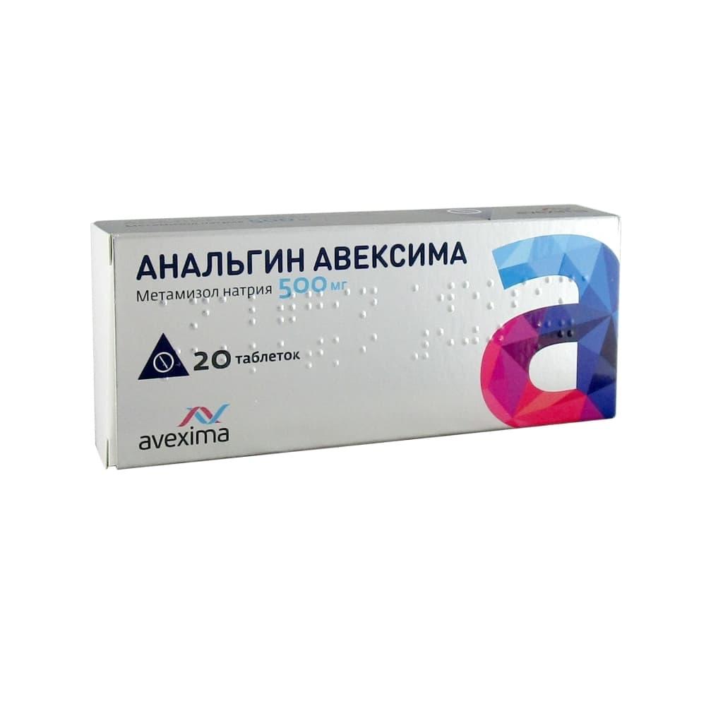Анальгин таблетки 500 мг, 20 шт