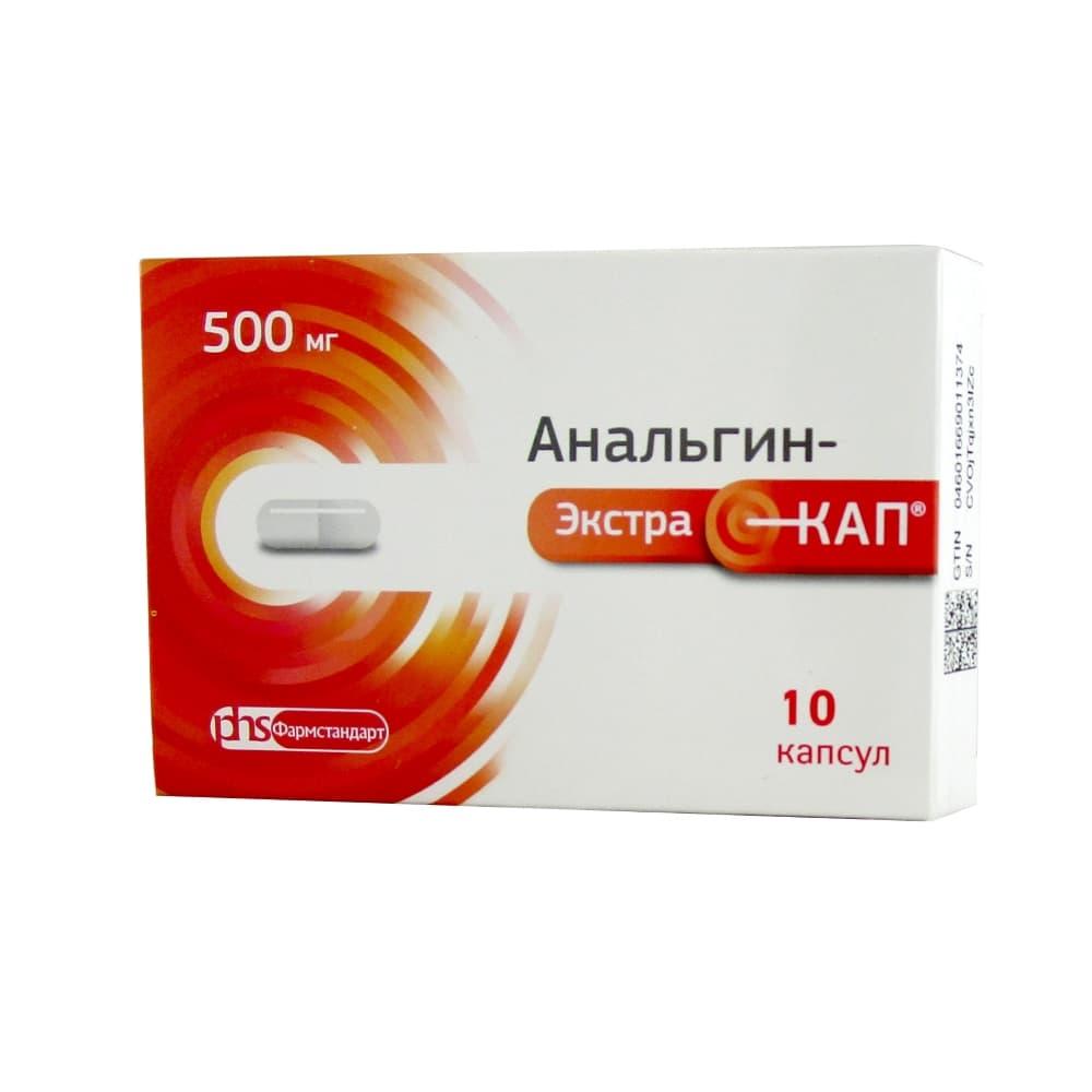 Анальгин-ЭкстраКап капсулы 500 мг, 10 шт