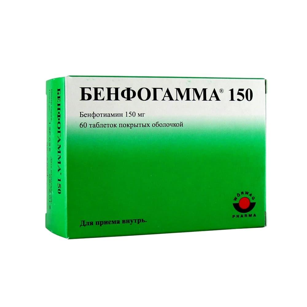 Бенфогамма 150 таблетки 150 мг, 60 шт