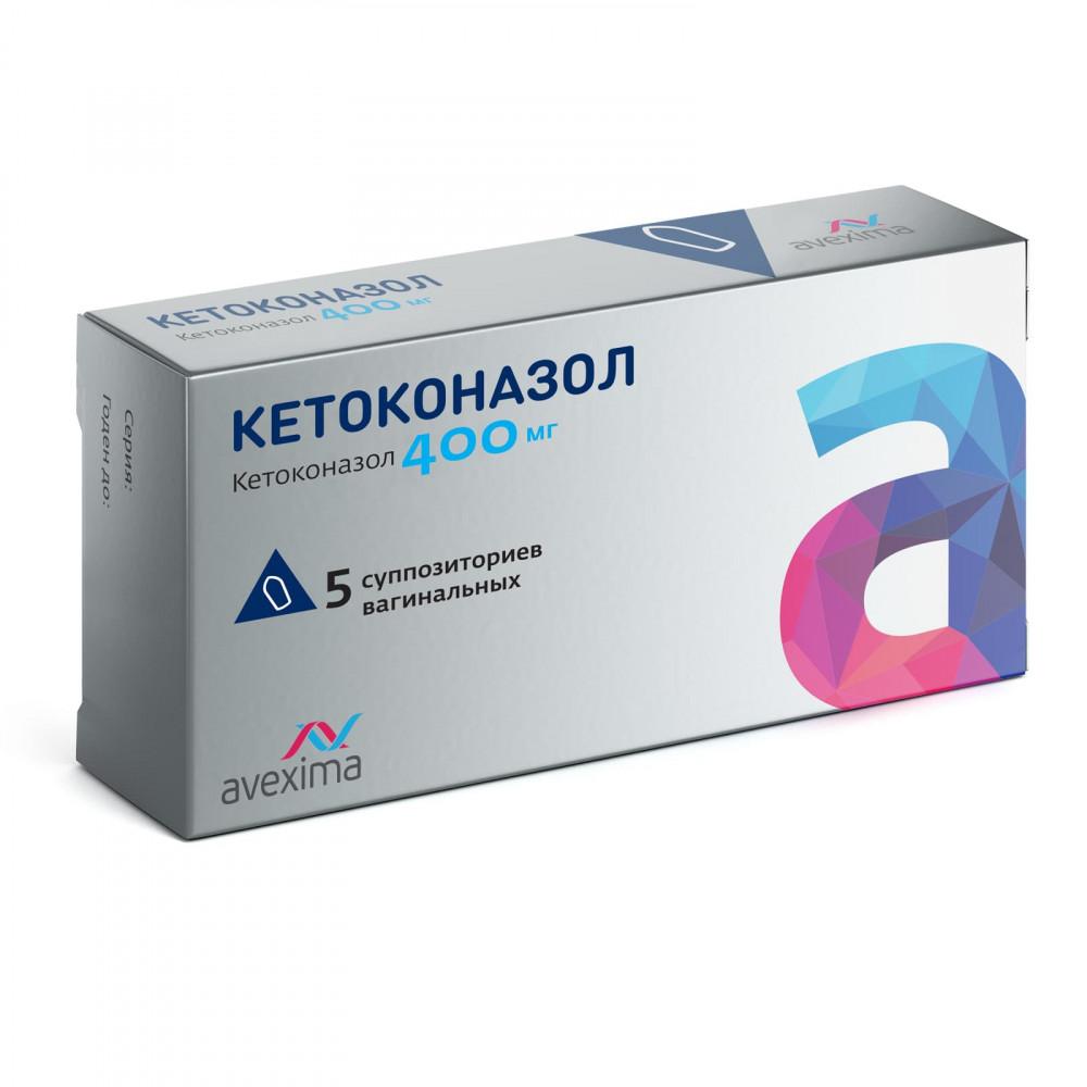 Кетоконазол супозитории вагинальные 400мг 5шт