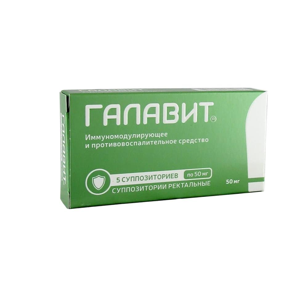 Галавит суппозитории рект. 50 мг, 5 шт.