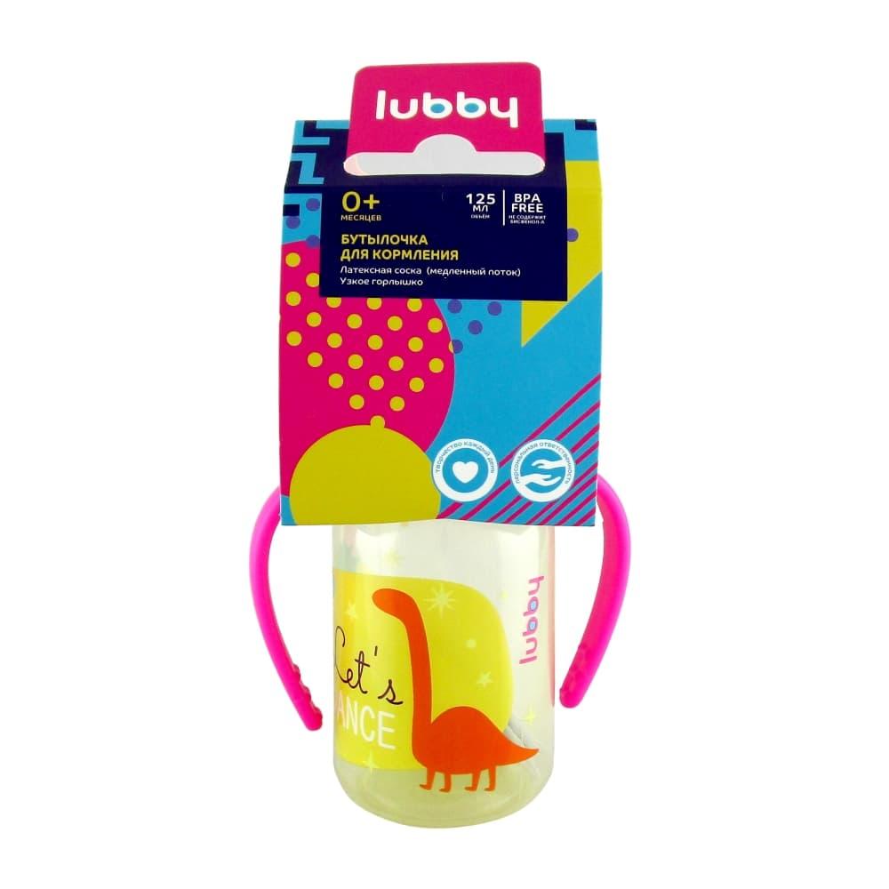 Lubby Бутылочка с латексной соской, 125 мл. 0+