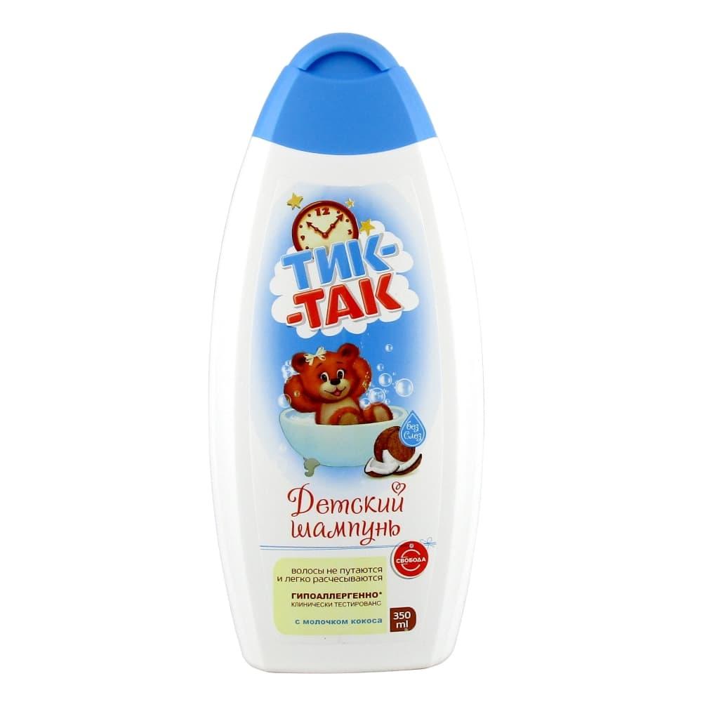 Тик-Так Шампунь детский С молочком кокоса, 350 мл.