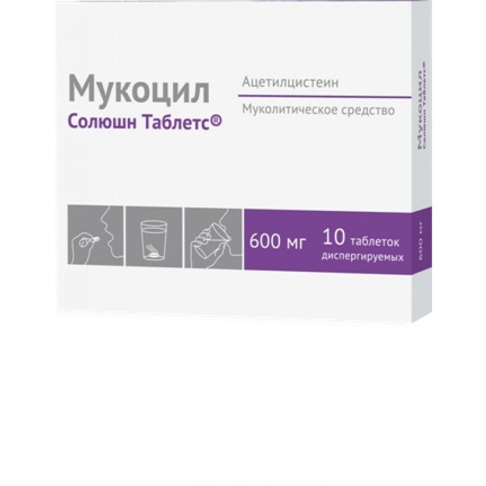 Мукоцил Солюшн Таблетс таблетки диспергируемые 600 мг, 10 шт.