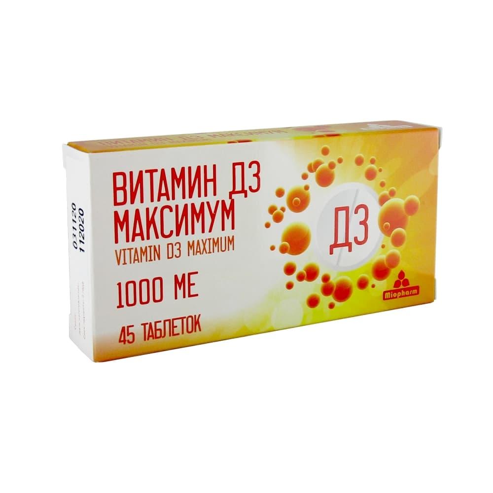 Витамин Д3 Максимум таблетки 250 мг, 45 шт